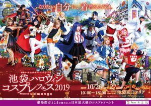 Ikebukuro Halloween Cosplay Festival 2019 Powered by dwango